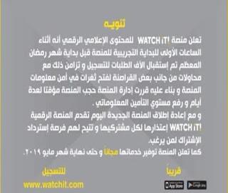 تحميل تطبيق WATCH it مجانا للاندرويد والـ ios الايفون لعرض الافلام والمسلسلات
