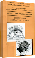 Ачьютхан А., Балагопал Т.С. Манушйалайа-чандрика-бхашйам