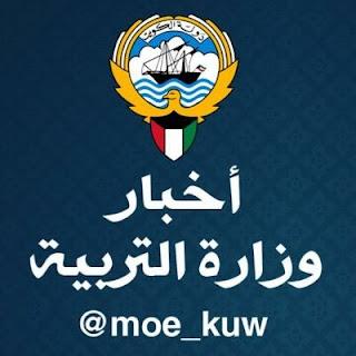 وظائف الكويت الحكوميه