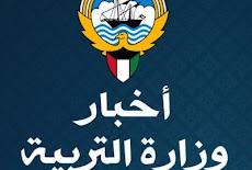 فرص وظيفية للكويتيين فى وزارة التربية والجنسيات المختلفة لشهر نوفبر 2018