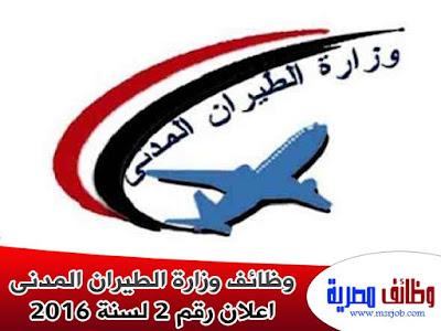 وظائف وزارة الطيران المدنى 2016