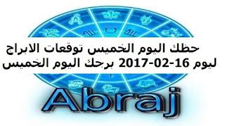 حظك اليوم الخميس توقعات الابراج ليوم 16-02-2017 برجك اليوم الخميس