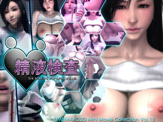 [H-Anime][梅麻呂3D] 精液検査