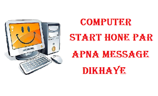 Computer Start Hone Par Apna Message Dikhaye