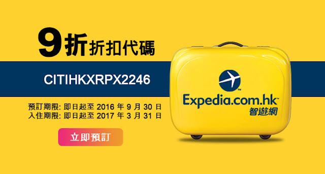 Expedia 猴年最新訂酒店【9折優惠碼】Discount code,香港站適用,2016年9月前有效!