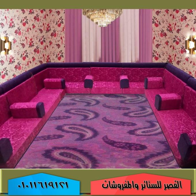 قعدة عربي مجلس عربي  فوشيه روز في موف بنفسجي