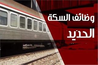 وظائف الهيئة القومية لسكك حديد مصر