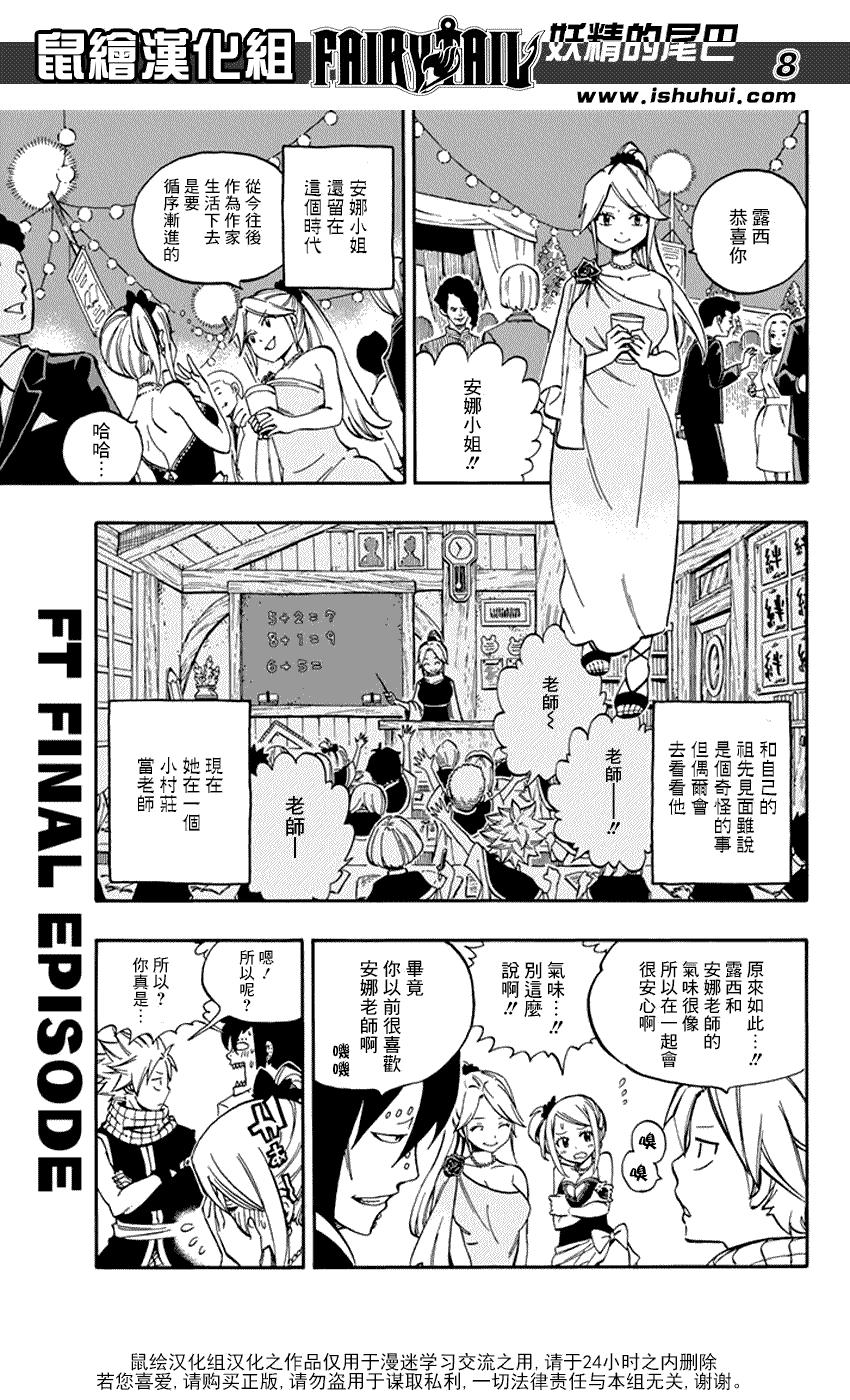 妖精的尾巴: 545话 - 第8页