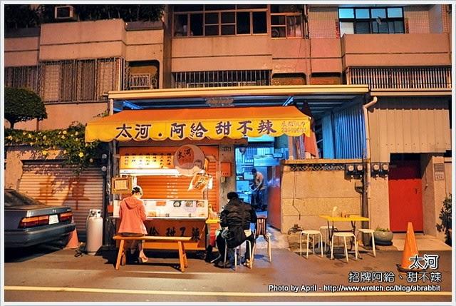 13 - 【台中宵夜攻略】16位部落客帶路16家台中宵夜