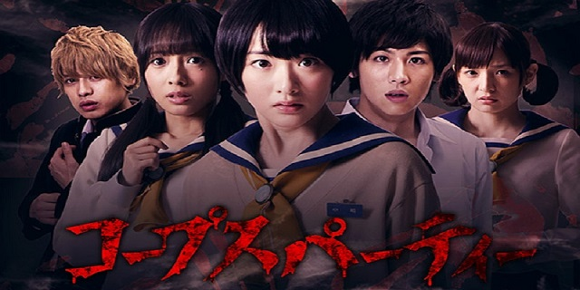 Corpse Party Live Action Subtitle Indonesia