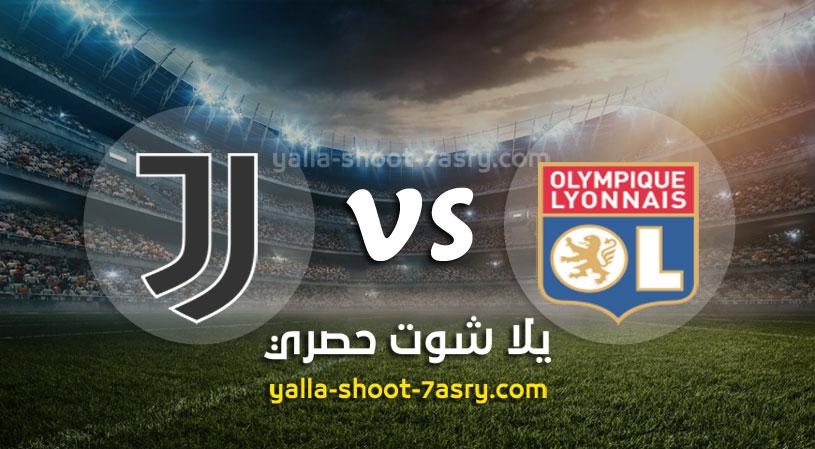 نتيجة مباراة ليون ويوفنتوس اليوم الاربعاء بتاريخ 26-02-2020 دوري أبطال أوروبا