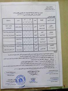 جدوال امتحانات اخر العام 2016 محافظة بنى سويف بعد التعديل 13012618_10204867234001081_7737738767857206597_n