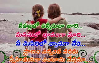 friendship-day-quotes-in-telugu