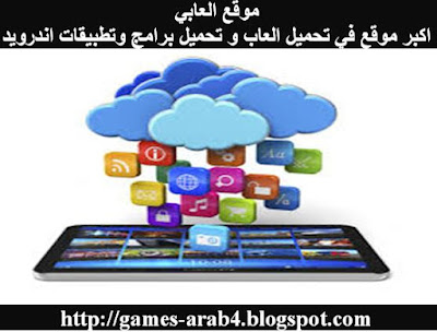 تحميل برامج للموبايل مجانا