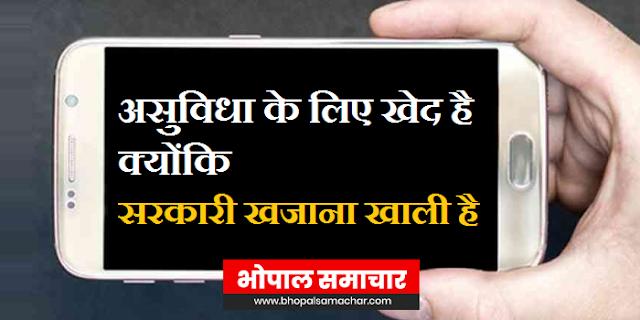 कॉलेजों में इस बार भी मोबाइल नहीं बंटेंगे, योजना चालू, बजट बंद | MP NEWS
