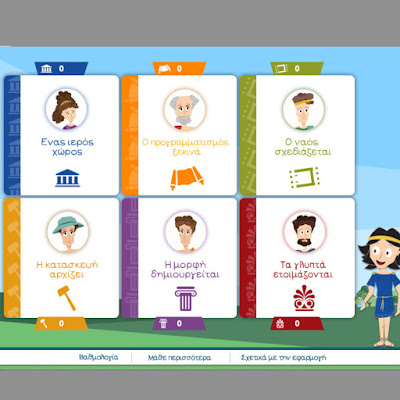 6 δωρεάν online παιχνίδια που θα φέρουν πιο κοντά το παιδί στον πολιτισμό και τις τέχνες