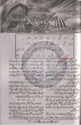 Zindagi dhoop tum ghana saya novel by Farah Bhutto Online Reading