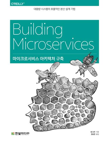 [독서광] 마이크로서비스 아키텍처 구축