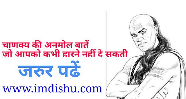 Chankya ke anmol vichar in hindi
