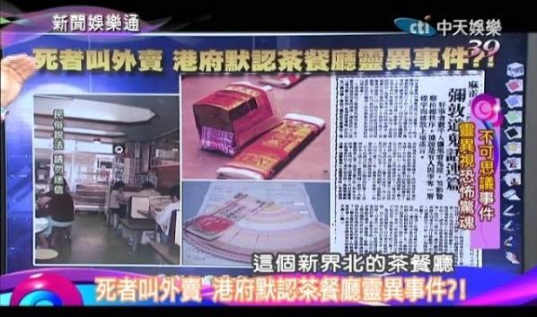 Peristiwa itu pun diberitakan oleh berbagai media utama di Hong Kong