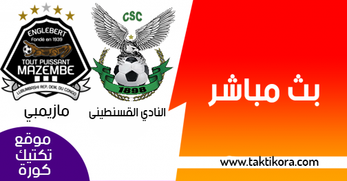 مشاهدة مباراة النادي الرياضي القسنطينى ومازيمبي بث مباشر 19-01-2019 دوري أبطال أفريقيا