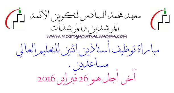 معهد محمد السادس لتكوين الأئمة المرشدين والمرشدات مباراة توظيف أستاذين اثنين للتعليم العالي مساعدين. آخر أجل هو 26 فبراير 2016