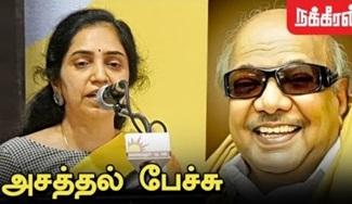 Tamizhachi Excellent Speech about Kalaingner Karunanidhi