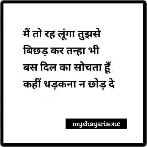 Sensitive Shayari Dard Bhari Breakup Lines
