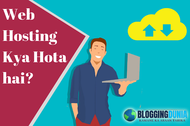 web hosting kya hai,web hosting,what is web hosting,web hosting in hindi,free web hosting,what is web hosting in hindi,web hosting kya hota hai,web hosting hindi,hosting,shared web hosting kya hai,web hosting india,best web hosting,types of web hosting,best web hosting company,web hosting kaise karte hai,web hosting kise kahate hai,web hosting kitane type ke hote hai,web hosting kare
