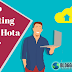 Web Hosting kya hota hai | Which Hosting to buy as a beginner – 2018 (Hindi)