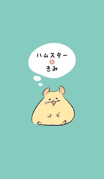 hamster Kimi