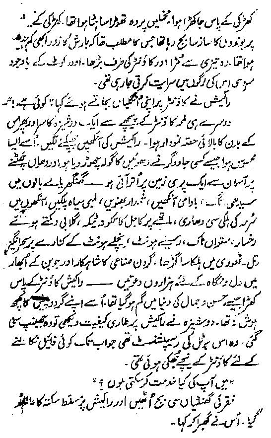 Pyaasa Sawan Urdu Novel by Gulshan Nanda PDF Free Download