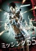 Film Missing 55: Final Break Subtitle Indonesia
