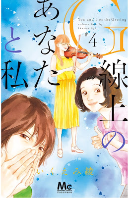 [Manga] G線上のあなたと私 第01-04巻 [Jisenjo no Anata to Watakushi Vol 01-04]