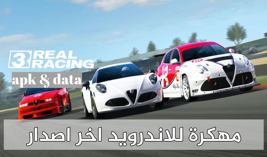 تحميل لعبة Real Racing 3 مهكرة للاندرويد اخر اصدار apk & data