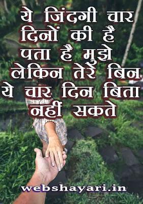hindi shayari image s