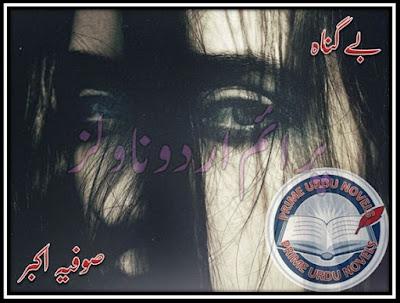 Bay gunah novel by Sophia Akbar