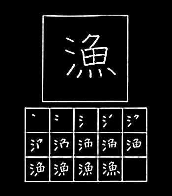 kanji memancing