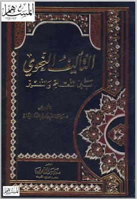 النحوي بين التعليم والتفسير - وضحة عبد الكريم الميعان