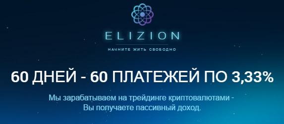 Инвестиционный план Elizion