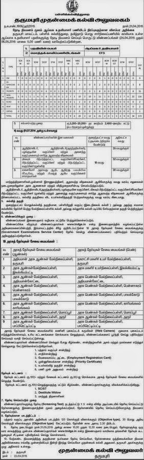 Dharmapuri District CEO Govt School Lab Assistant Recruitments (www.tngovernmentjobs.in)
