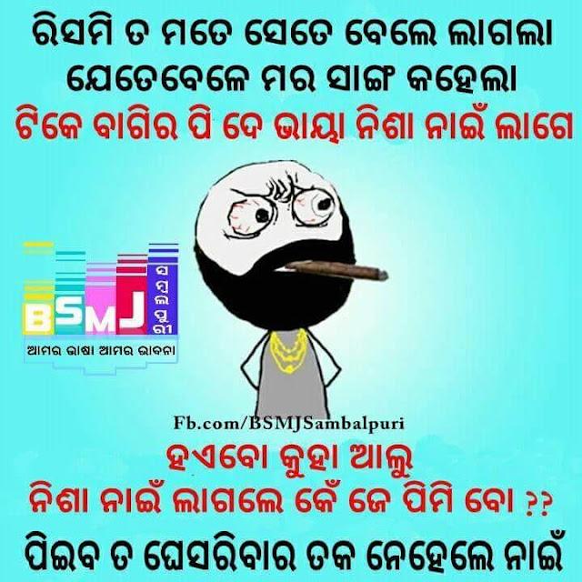 Kancha Sambalpuri SMS