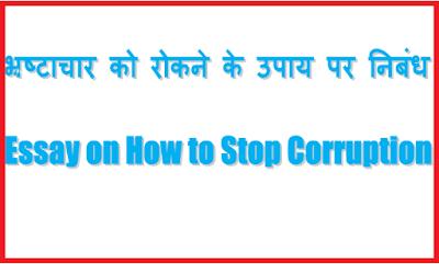 भ्रष्टाचार रोकने के उपाय पर निबंध, essay on how to stop corruption in hindi