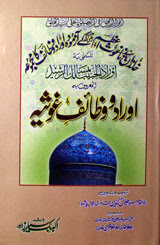 Aurad-o-Wazaif Ghosia Urdu Islamic Book