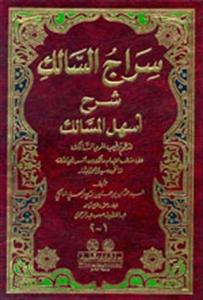 كتاب سراج السالك