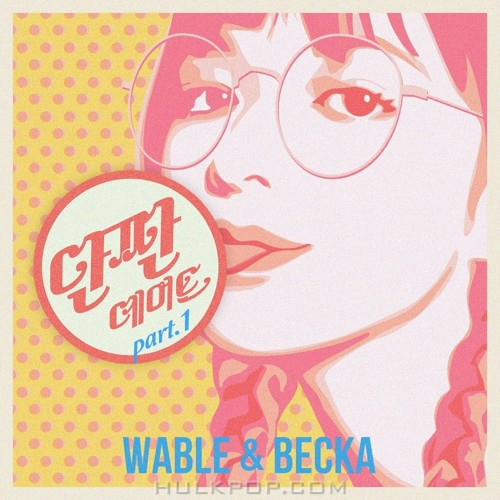WABLE, BECKA – 단짠 데이트 Part.1