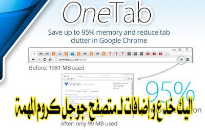 شرح-اضافة-OneTab