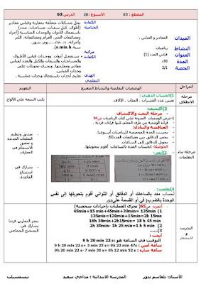 مذكرات الاسبوع (26) مادة الرياضيات السنة الرابعة ابتدائي الجيل الثاني