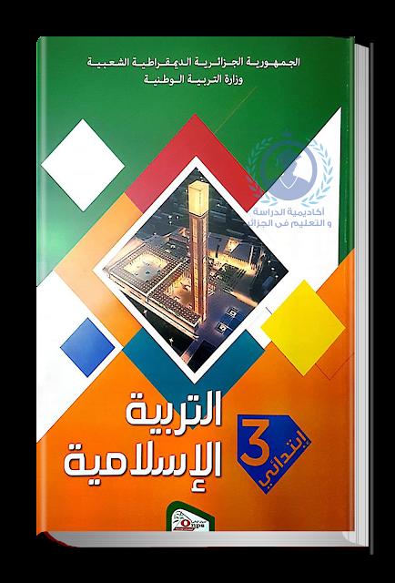 كتاب التربية الإسلامية السنة الثالثة ابتدائي الجيل الثاني