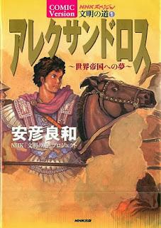アレクサンドロス 世界帝国への夢 [Alexandros – Sekai Teikoku e no Yume]